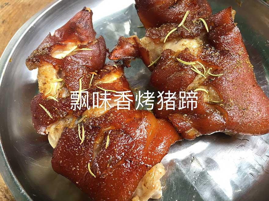 秘制烤猪蹄.jpg